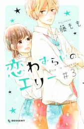 恋わずらいのエリー(3) 漫画