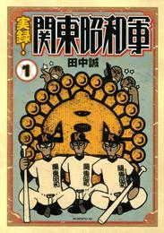 実録!関東昭和軍(1) 漫画