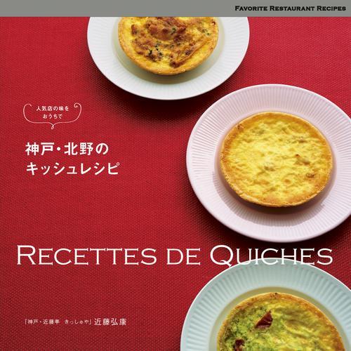 神戸・北野のキッシュレシピ 人気店の味をおうちで 漫画