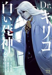 Dr.キリコ~白い死神~ 2 漫画