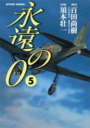 永遠の0 ゼロ (1-5巻 全巻)