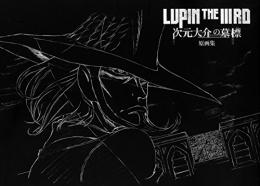 【画集】ルパン LUPIN THE 3RD 次元大介の墓標 原画集