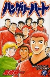 ハングリーハート (1-6巻 全巻) 漫画
