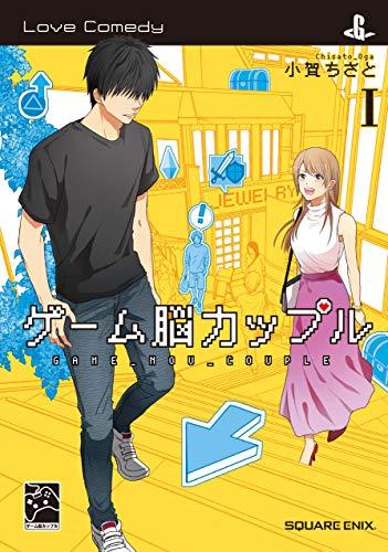 ゲーム脳カップル(1巻 最新刊)