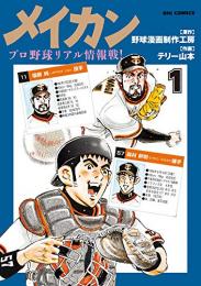 メイカン プロ野球リアル情報戦! (1巻 全巻)