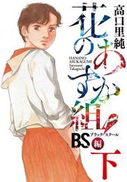 花のあすか組!BS編(1-2巻 全巻)