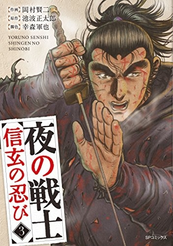 夜の戦士〜信玄の忍び〜 漫画