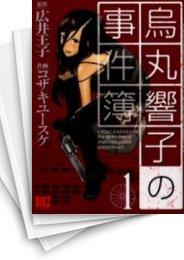 【中古】烏丸響子の事件簿 (1-10巻) 漫画