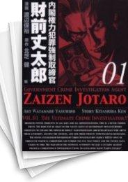 【中古】内閣権力犯罪強制取締官 財前丈太郎 (1-17巻) 漫画