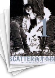 【中古】SCATTER (1-8巻 全巻) 漫画