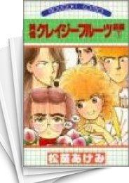 【中古】純情クレイジーフルーツ 続編 (1-10巻) 漫画