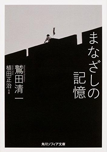 【書籍】まなざしの記憶 漫画
