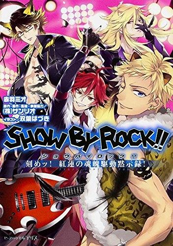 【ライトノベル】SHOW BY ROCK!! 刻めッ! 紅蓮の魂魄駆動黙示録! 漫画
