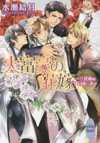 【ライトノベル】大富豪の花嫁 〜三兄弟のプロポーズ〜 漫画