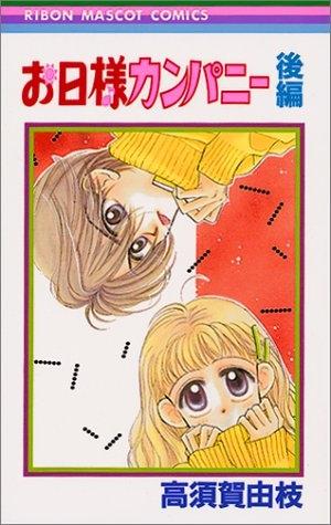 お日様カンパニー (上下巻 全巻) 漫画