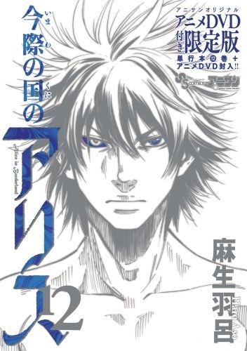 今際の国のアリス12 [OVA付き限定版] 漫画
