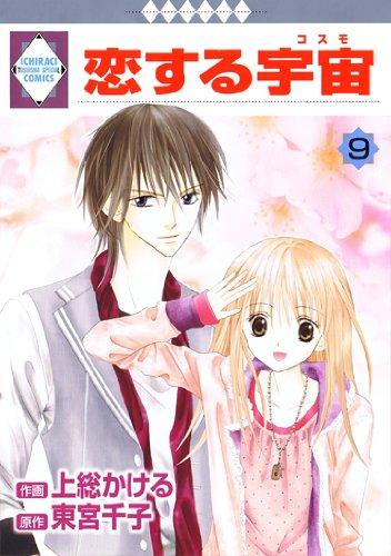 恋する宇宙 (1-9巻 全巻) 漫画