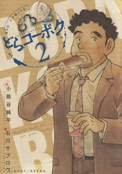 どらコーボク 2 冊セット全巻 漫画