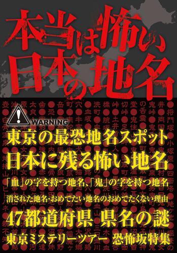 本当は怖い日本の地名 漫画