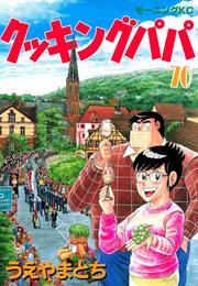 クッキングパパ(70) 漫画