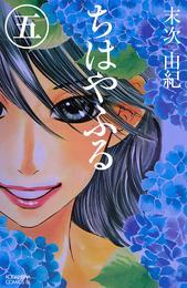 ちはやふる(5) 漫画