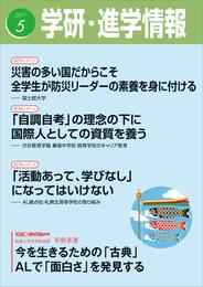 学研・進学情報 2017年5月号 漫画