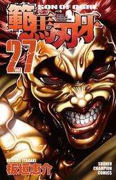 範馬刃牙(27) 漫画