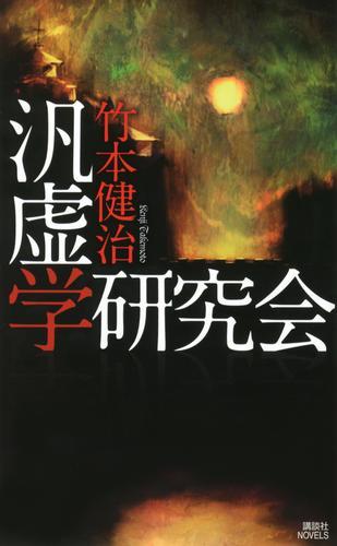 汎虚学研究会 漫画