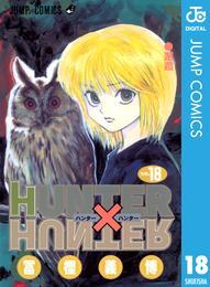 HUNTER×HUNTER モノクロ版 18 漫画