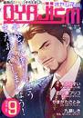 月刊オヤジズム2016年 Vol.9 漫画