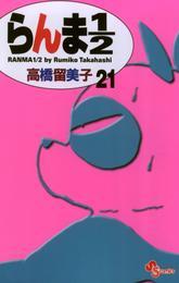 らんま1/2〔新装版〕(21) 漫画