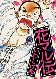 花マル伝(3) 漫画