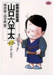 総務部総務課 山口六平太(12) 漫画