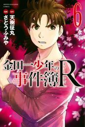 金田一少年の事件簿R(6) 漫画