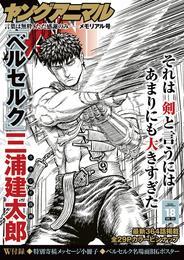 【電子版】ヤングアニマル 10 冊セット 最新刊まで