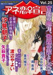 アネ恋♀宣言  Vol.25 漫画