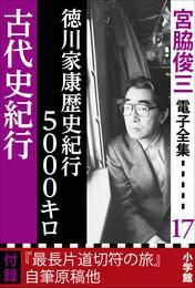 宮脇俊三 電子全集17 『徳川家康歴史紀行5000キロ/古代史紀行』 漫画