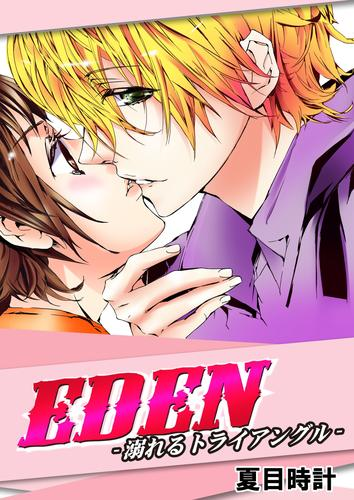 EDEN-溺れるトライアングル- 漫画
