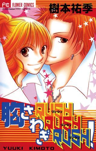 胸さわぎRUSH RUSH RUSH! 漫画