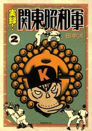 実録!関東昭和軍(2) 漫画