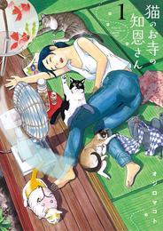 猫のお寺の知恩さん(1) 漫画