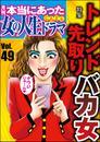 本当にあった女の人生ドラマトレンド先取りバカ女 Vol.49 漫画