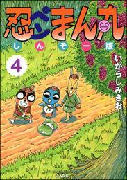 忍ペンまん丸 しんそー版 4 漫画