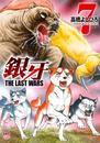 銀牙~THE LAST WARS~ 7 漫画