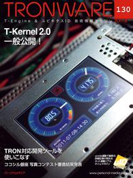 TRONWARE VOL.130 (TRON & IoT 技術情報マガジン)