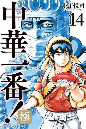 中華一番! 極 (1-10巻 最新刊) 漫画