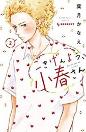 ごきげんよう、小春さん(1-2巻 最新刊)