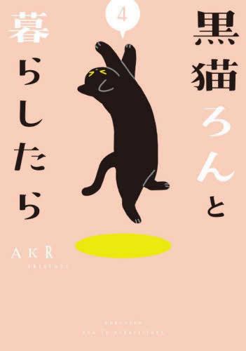 黒猫ろんと暮らしたら (1巻 全巻)