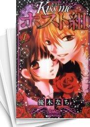 【中古】Kiss me ホスト組 (1-3巻) 漫画
