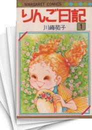【中古】りんご日記 (1-6巻) 漫画